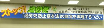 130310karoshi1.jpg