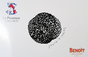 160228benoit1.jpg